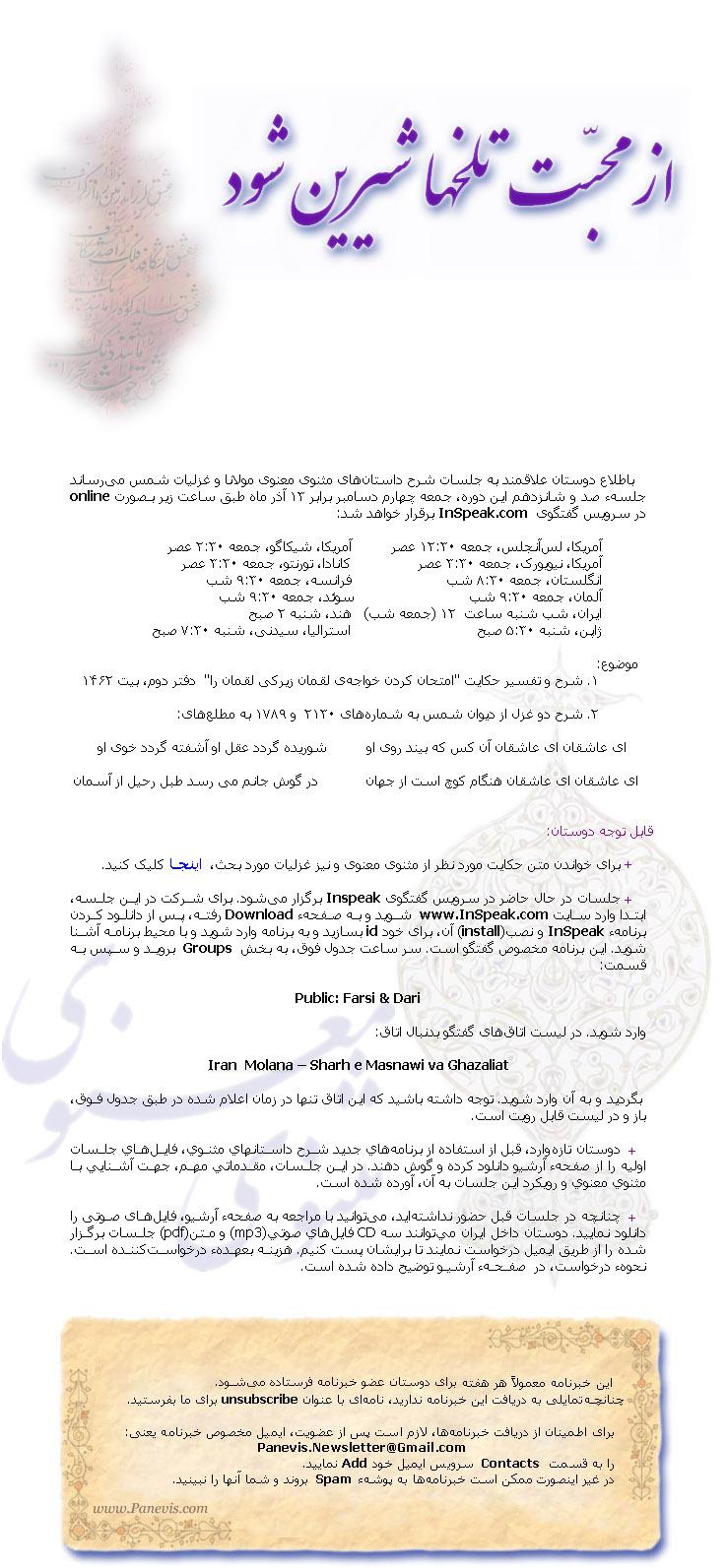 newsletter168.jpg